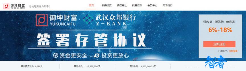浙江一平台被立案 投资人需于2019年3月31日前登记