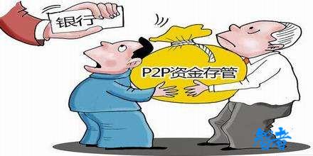 P2P资金存管业务的百态人生:从疯狂到撤退