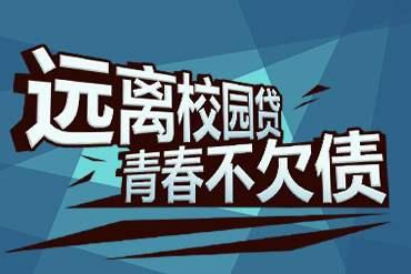 防范校园贷重庆新规:全面暂停大学生网贷业务