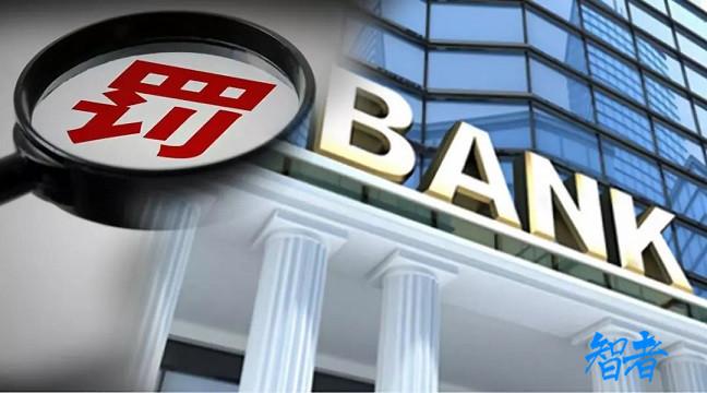 金融监管持续高压 今年银行业罚单平均一天开10张-第1张图片-智者